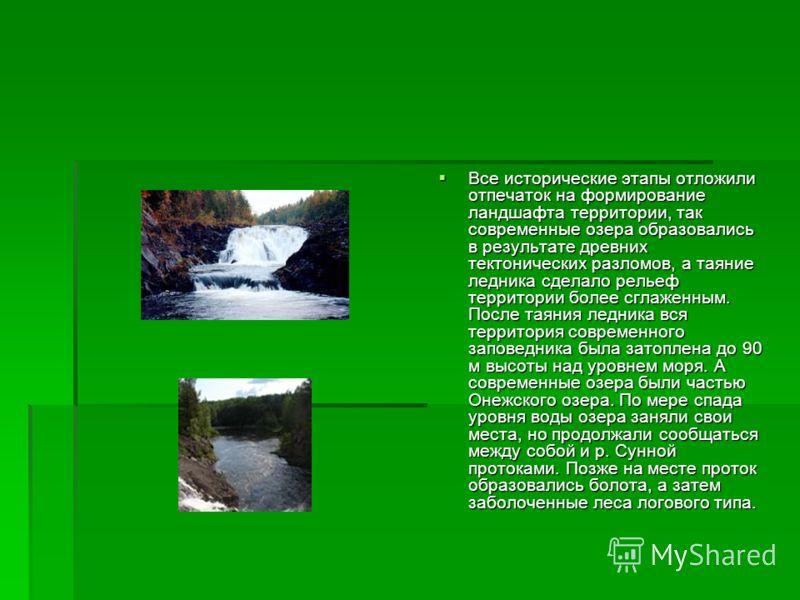 Все исторические этапы отложили отпечаток на формирование ландшафта территории, так современные озера образовались в результате древних тектонических разломов, а таяние ледника сделало рельеф территории более сглаженным. После таяния ледника вся терр