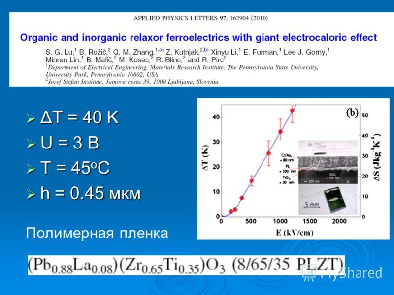 ΔT = 40 K ΔT = 40 K U = 3 В U = 3 В T = 45 о C T = 45 о C h = 0.45 мкм h = 0.45 мкм Полимерная пленка