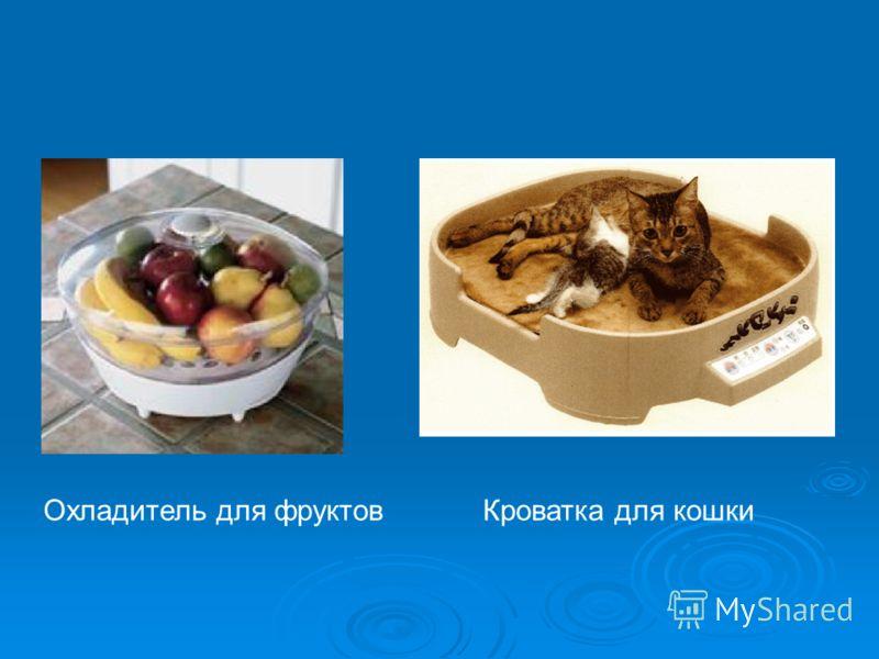 Охладитель для фруктовКроватка для кошки