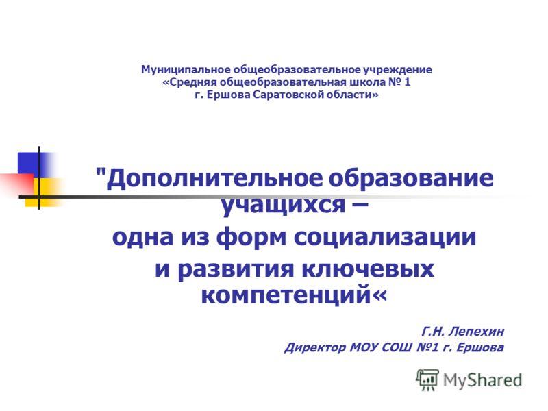 Муниципальное общеобразовательное учреждение «Средняя общеобразовательная школа 1 г. Ершова Саратовской области»