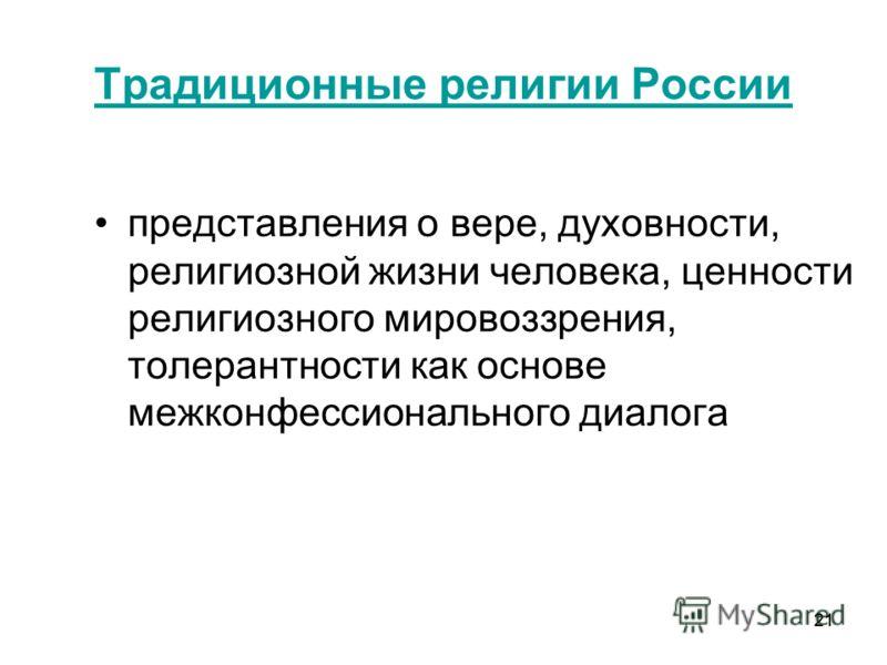 21 Традиционные религии России представления о вере, духовности, религиозной жизни человека, ценности религиозного мировоззрения, толерантности как основе межконфессионального диалога