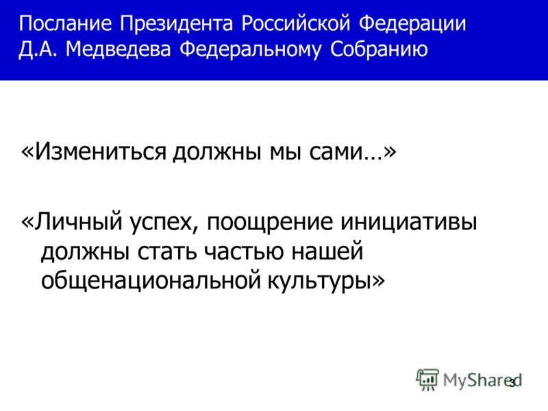 333 Послание Президента Российской Федерации Д.А. Медведева Федеральному Cобранию «Измениться должны мы сами…» «Личный успех, поощрение инициативы должны стать частью нашей общенациональной культуры»