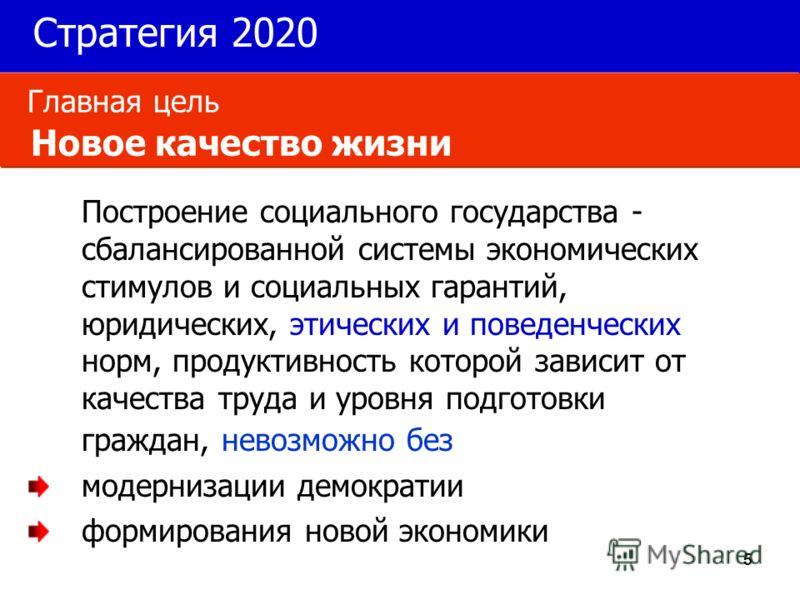 555 Стратегия 2020 Построение социального государства - сбалансированной системы экономических стимулов и социальных гарантий, юридических, этических и поведенческих норм, продуктивность которой зависит от качества труда и уровня подготовки граждан,