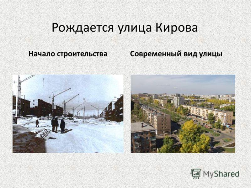 Рождается улица Кирова Начало строительстваСовременный вид улицы