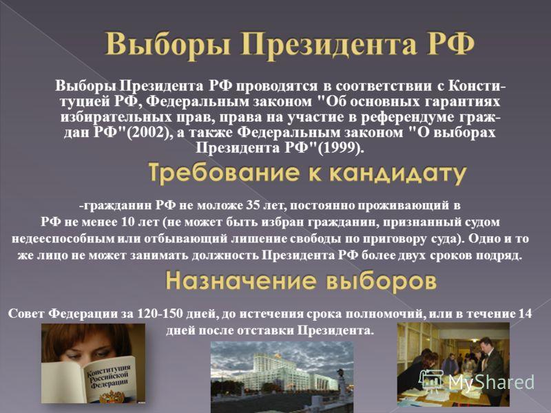 Выборы Президента РФ проводятся в соответствии с Консти- туцией РФ, Федеральным законом