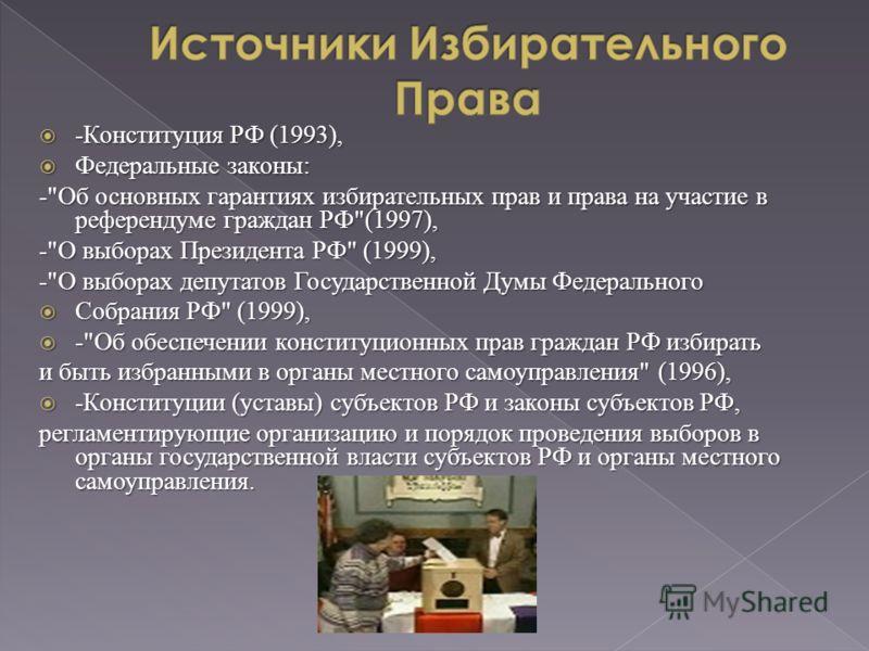 -Конституция РФ (1993), -Конституция РФ (1993), Федеральные законы: Федеральные законы: -
