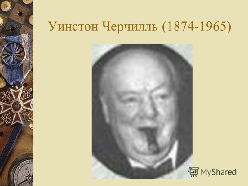 Курс политической науки Особенно важен для современной России, которая находится в процессе перехода от полутоталитарного режима к … надеюсь, демократии. Хотя в этом уже есть большие сомнения Я постараюсь убедить вас в том, что Прав Уинстон Черчилль