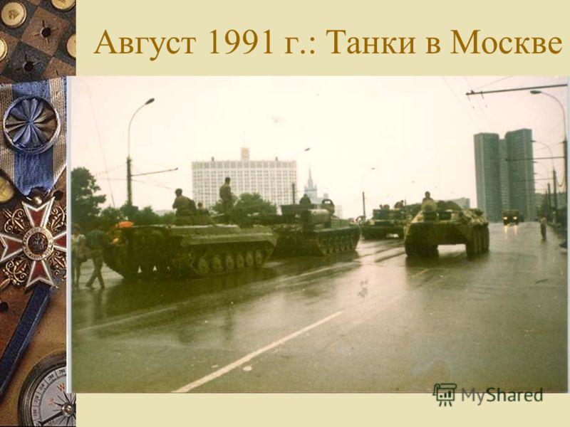 Путч в Москве (август 1991 г)