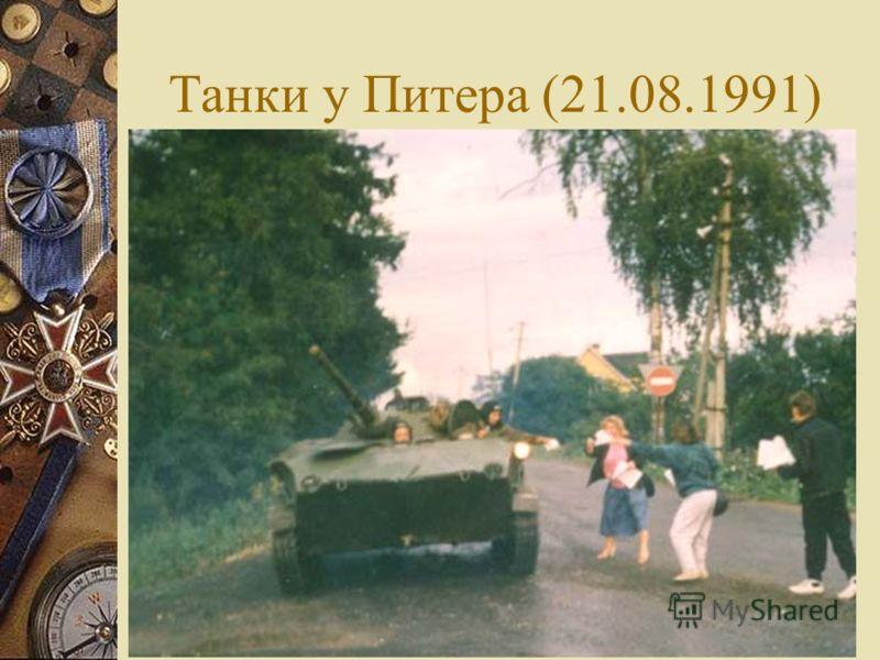 Август 1991 г.: Танки в Москве