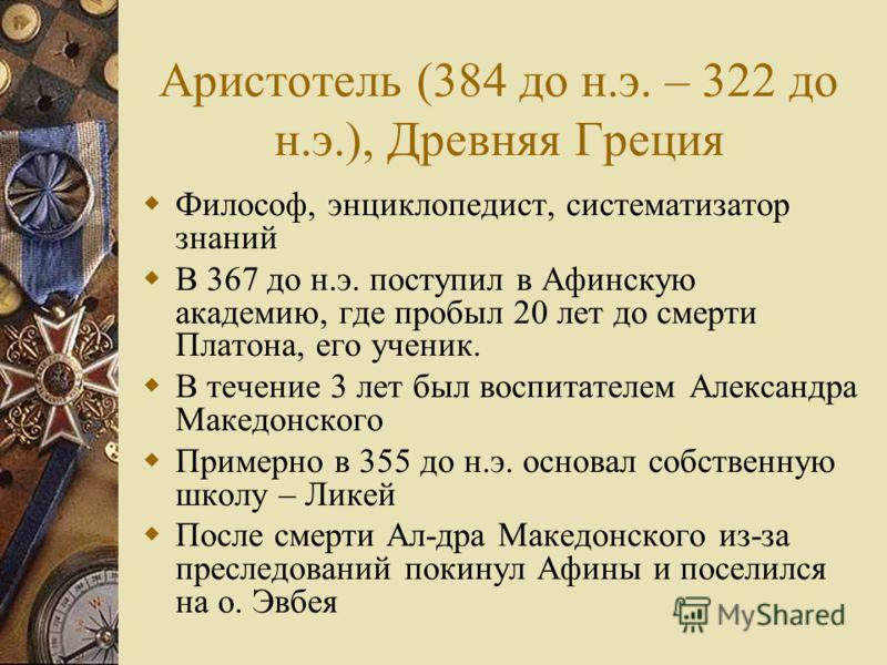 3. Что такое «Политика»? Древнекитайский мыслитель Конфуций (ок. 551 – 479 гг. до н.э.) отмечал, что Политические отношения между правителями и подданными в государстве сродни отношениям между старшими и младшими в семье, и, соответственно, Должны ре