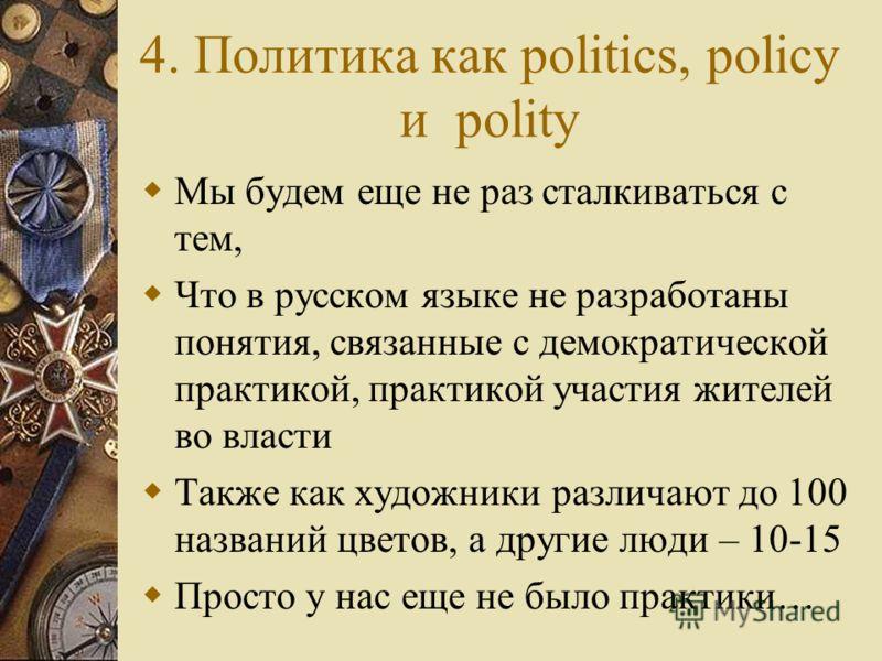 Е.Б.Шестопал (2000) выделяет пять аспектов понимания политики 1. П. как система – государственные институты, партии, общественные объединения 2. П. как процесс – динамические изменения, которым подвергаются институты, исполнители различных функций, и