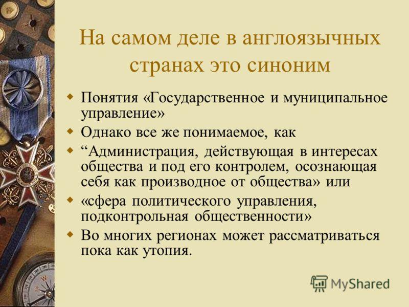«Public Policy» и «Public Administration» Сам термин «публичная политика» как перевод Public Policy пока не является общепринятым в российском обществе Это относится и к термину «Public Administration» - его перевод на русский язык также еще не общеп