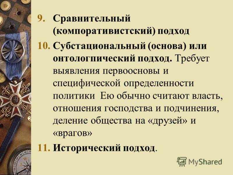6. Антропологический подход – проявился еще у Аристотеля в его видении истоков политики в коллективной сущности человека 7. Психологический подход - имеет в виду не человека вообще, а конкретного индивидуума. Конфуций, Макиавелли и т.д. 8. Деятельнос