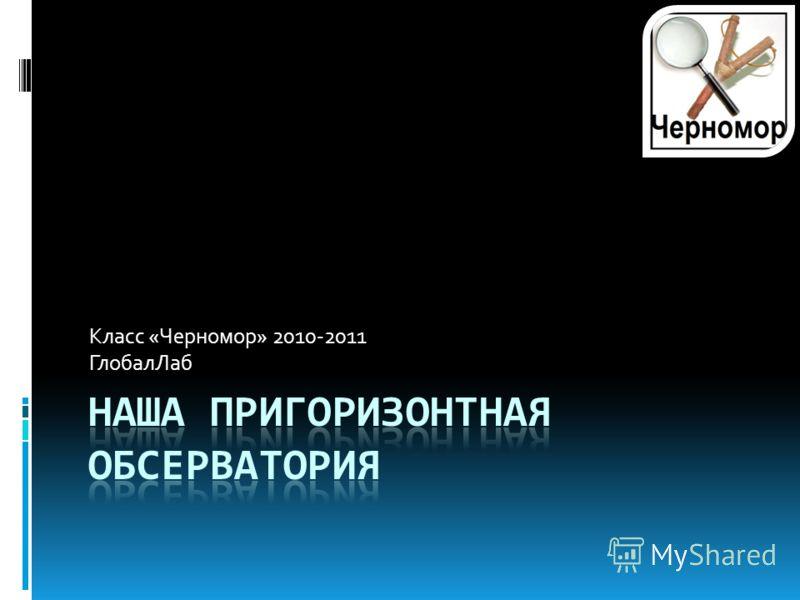 Класс «Черномор» 2010-2011 ГлобалЛаб