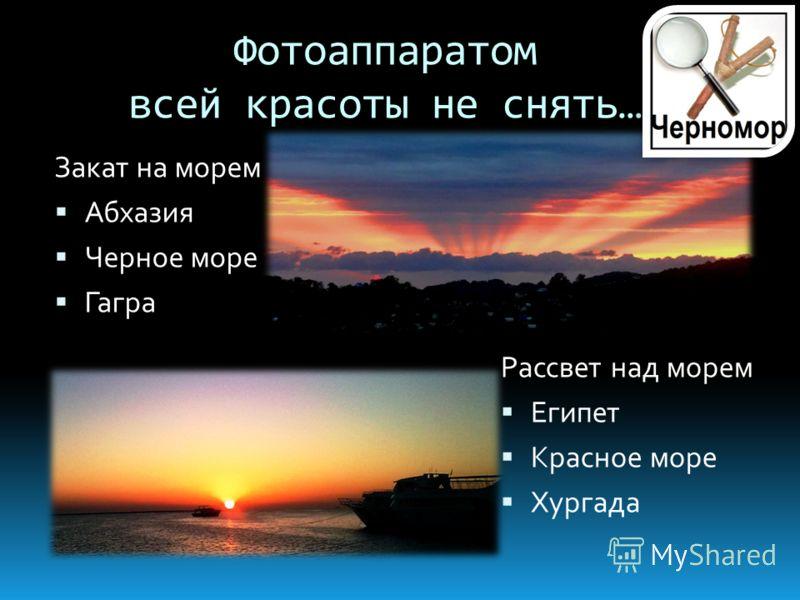 Фотоаппаратом всей красоты не снять… Закат на морем Абхазия Черное море Гагра Рассвет над морем Египет Красное море Хургада