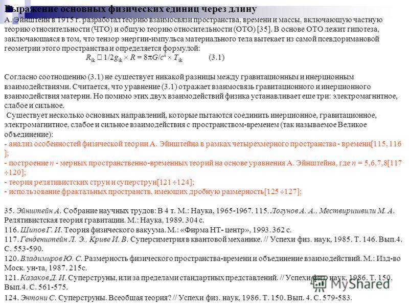 Выражение основных физических единиц через длину А. Эйнштейн в 1915 г. разработал теорию взаимосвязи пространства, времени и массы, включающую частную теорию относительности (ЧТО) и общую теорию относительности (ОТО) [35]. В основе ОТО лежит гипотеза