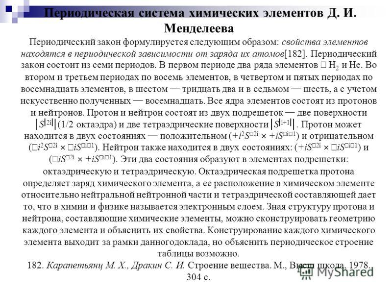 Периодическая система химических элементов Д. И. Менделеева Периодический закон формулируется следующим образом: свойства элементов находятся в периодической зависимости от заряда их атомов[182]. Периодический закон состоит из семи периодов. В первом