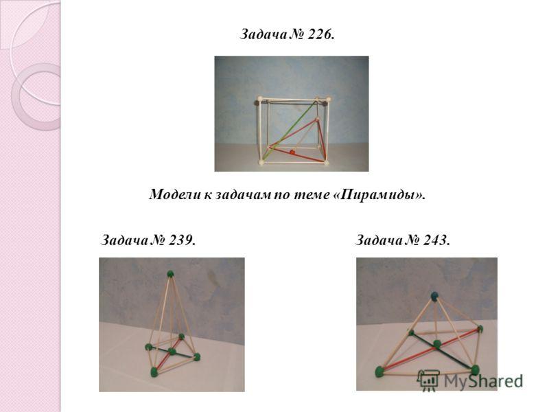 Приложение. Модели к задачам по теме «Призмы». Задача 220. Задача 221. Задача 222. Задача 224, 225.