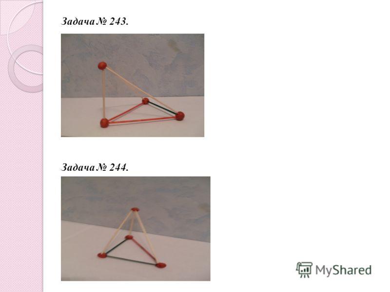 Задача 226. Модели к задачам по теме «Пирамиды». Задача 239. Задача 243.