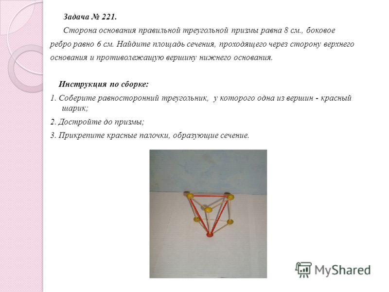 В своём проекте рассмотрела такие многогранники, как «Призмы» и «Пирамиды». Призмы. Задача 220. Основанием прямого параллелепипеда является ромб с диагоналями 10 см. и 24 см., а высота параллелепипеда равна 10 см. Найдите большую диагональ параллелеп