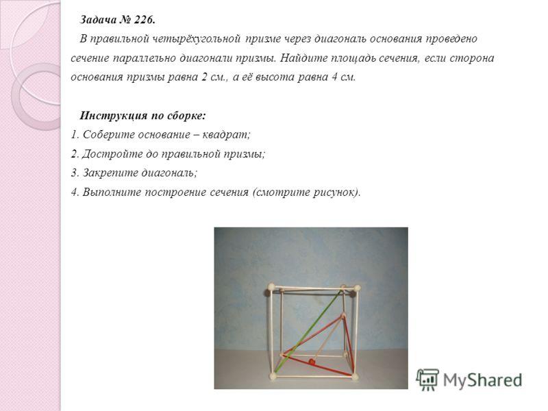 Задача 224. Диагональ правильной четырёхугольной призмы наклонена к плоскости основания под углом 60. Найдите площадь сечения, проходящего через сторону нижнего основания и противолежащую сторону верхнего основания, если диагональ основания равна 4 с