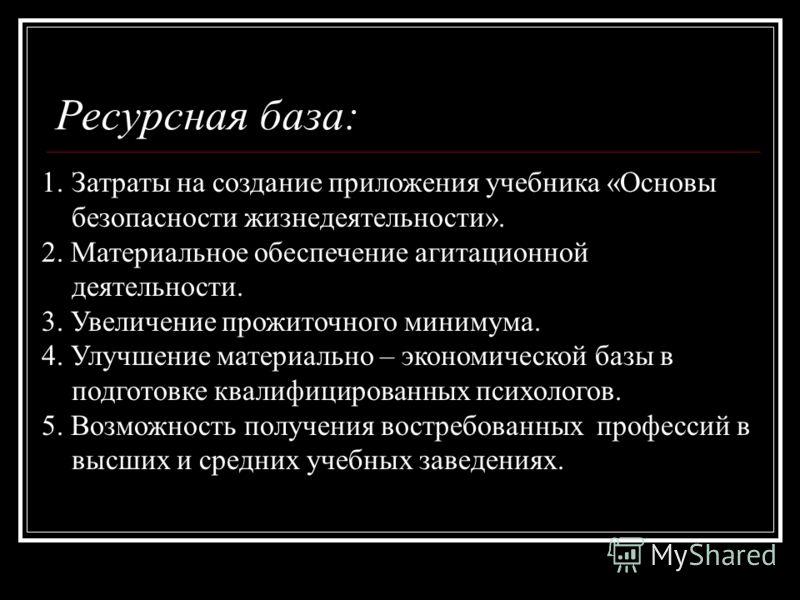 Мы предполагаем, что наш проект и этапы, разработанные в нём, будут способствовать предотвращению организации и проведению террористических актов в Российской Федерации. Ожидаемый результат: