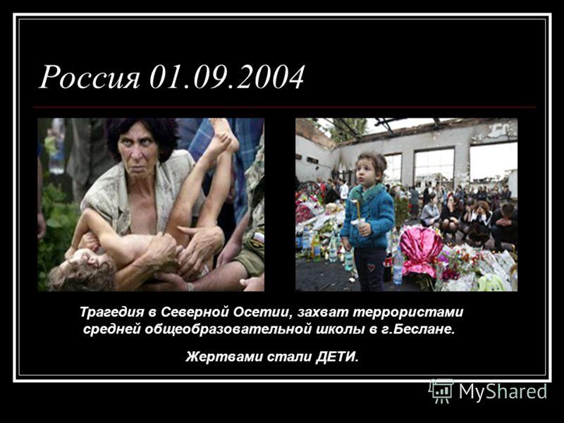 Россия 23.10.2002 Захват московского Театрального центра на Дубровке. Жертвами стали 129 человек, пострадало более 700.