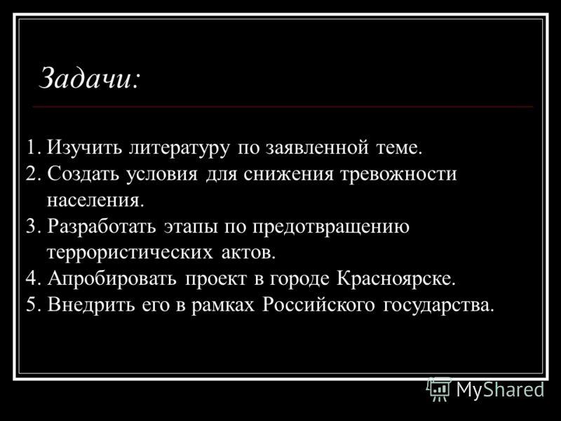 Разработать этапы по предотвращению террористических актов в Российской Федерации. Цель: