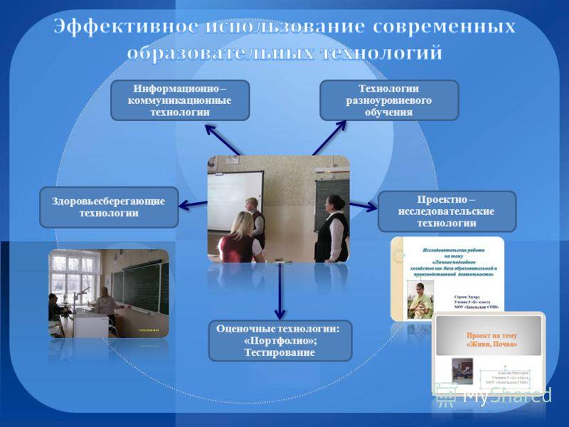 Информационно – коммуникационные технологии Проектно – исследовательские технологии Здоровьесберегающие технологии Оценочные технологии: «Портфолио»; Тестирование Технологии разноуровневого обучения