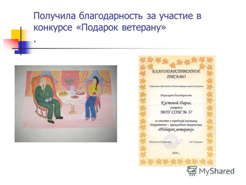 Получила благодарность за участие в конкурсе «Подарок ветерану».