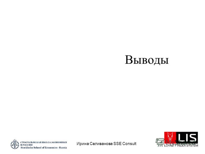Ирина Селиванова SSE Consult Выводы