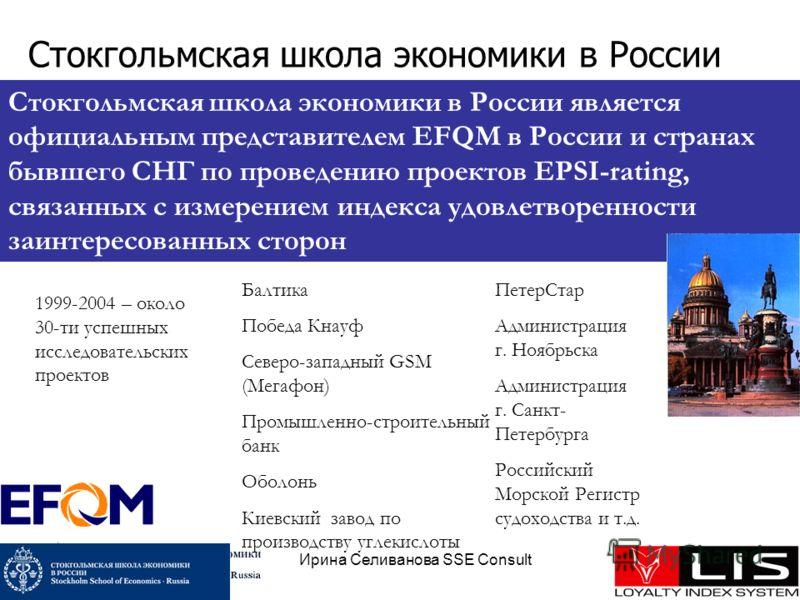 Ирина Селиванова SSE Consult Стокгольмская школа экономики в России Стокгольмская школа экономики в России является официальным представителем EFQM в России и странах бывшего СНГ по проведению проектов EPSI-rating, связанных с измерением индекса удов