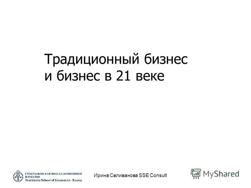 Ирина Селиванова SSE Consult Традиционный бизнес и бизнес в 21 веке