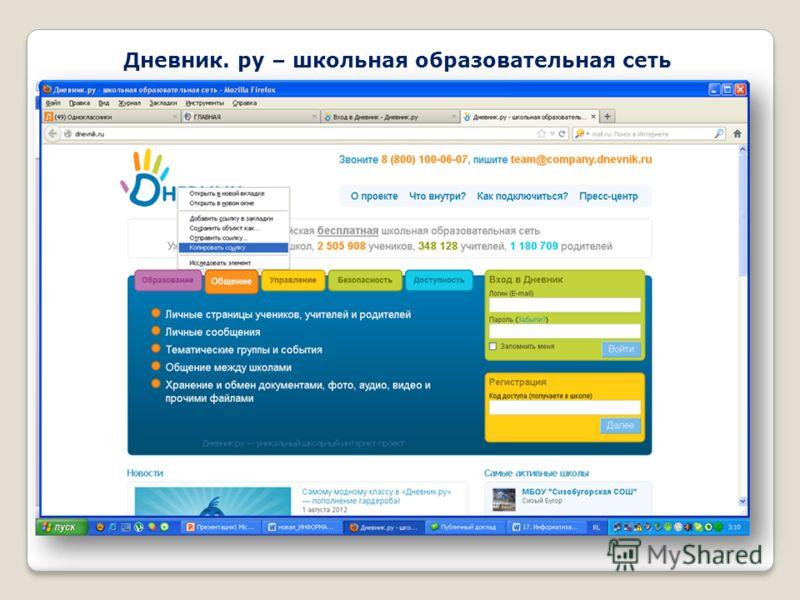 Дневник. ру – школьная образовательная сеть