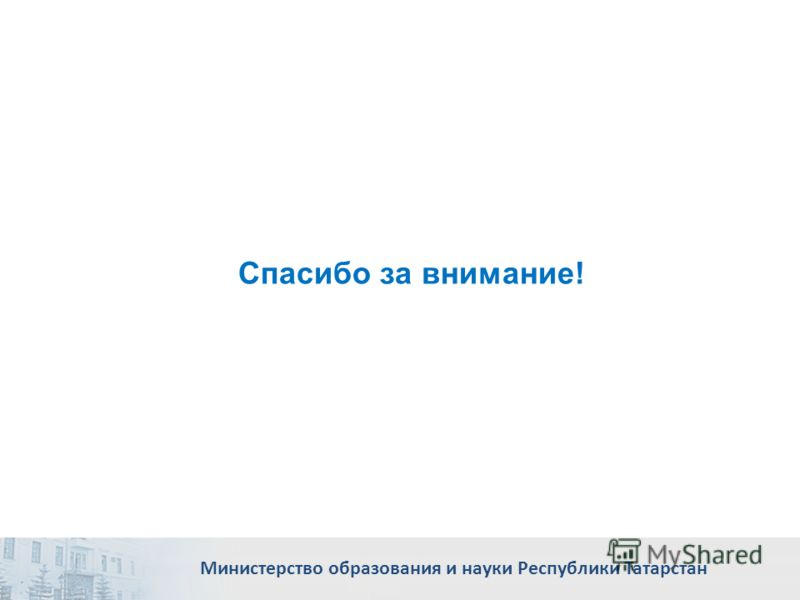 Министерство образования и науки Республики Татарстан Спасибо за внимание!