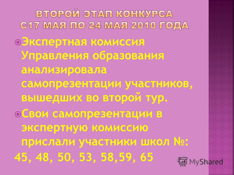 Экспертная комиссия Управления образования анализировала самопрезентации участников, вышедших во второй тур. Свои самопрезентации в экспертную комиссию прислали участники школ : 45, 48, 50, 53, 58,59, 65