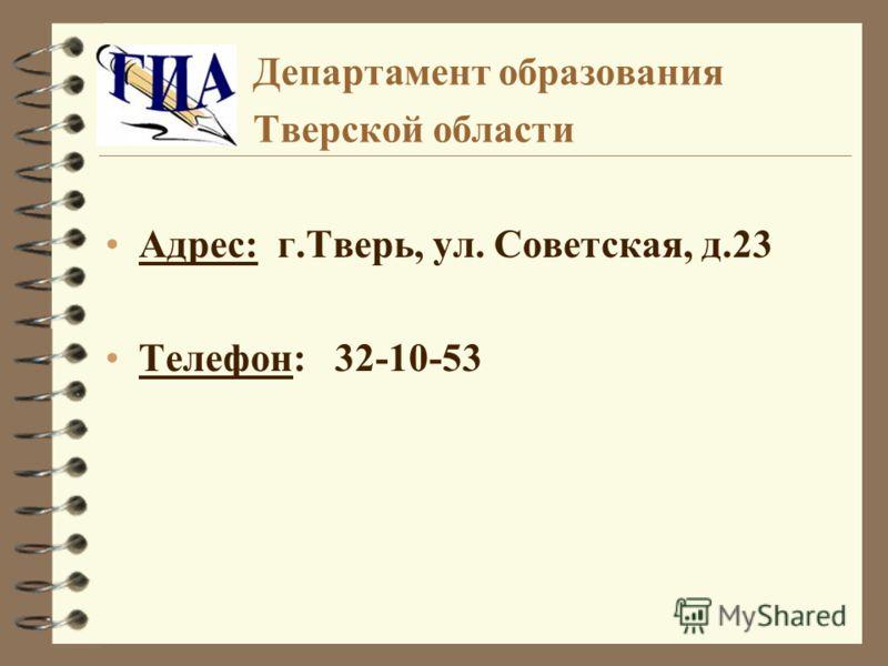 Департамент образования Тверской области Адрес: г.Тверь, ул. Советская, д.23 Телефон: 32-10-53