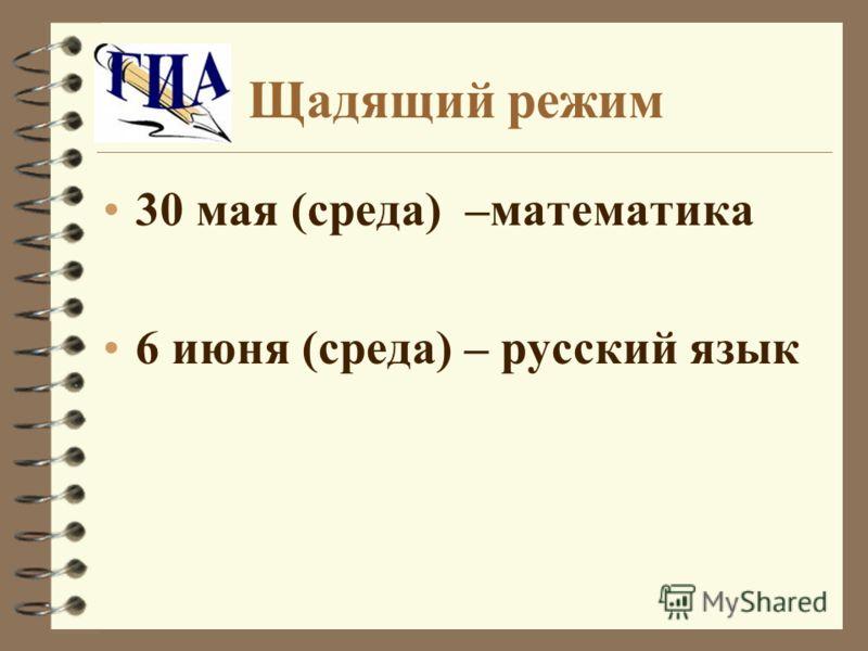 Щадящий режим 30 мая (среда) –математика 6 июня (среда) – русский язык