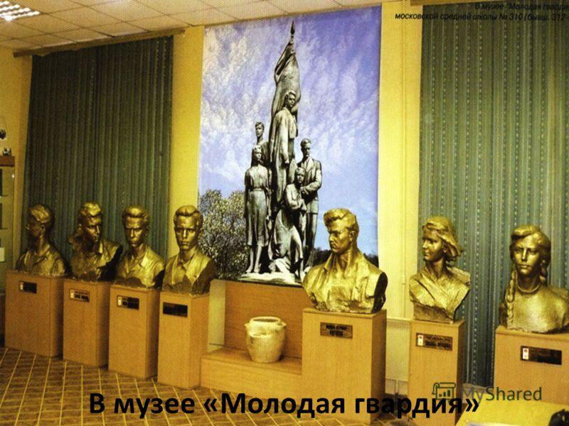 В музее «Молодая гвардия»