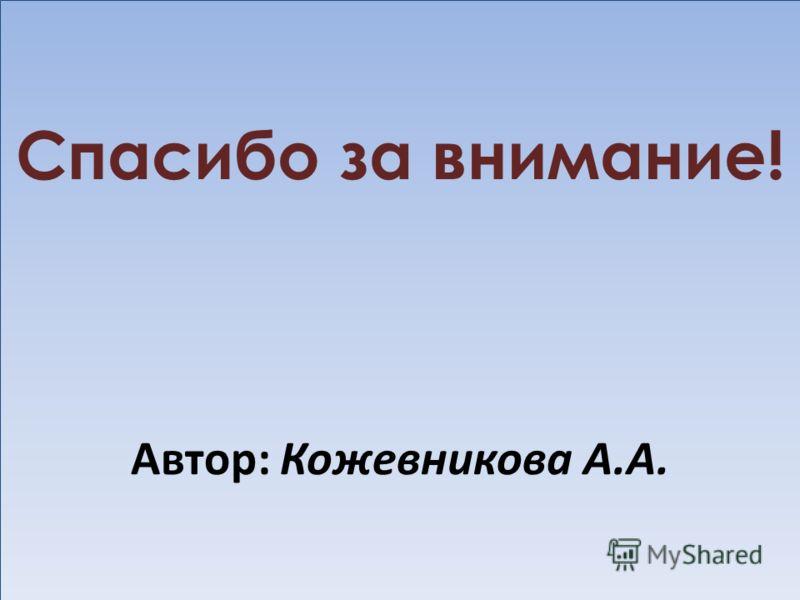 Спасибо за внимание! Автор: Кожевникова А.А.