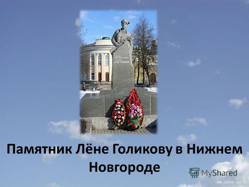 Памятник Лёне Голикову в Нижнем Новгороде