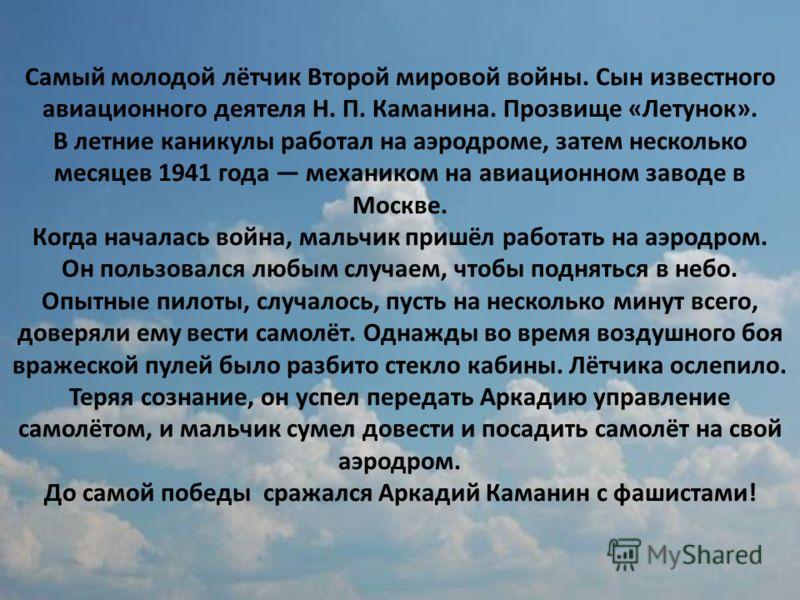 Самый молодой лётчик Второй мировой войны. Сын известного авиационного деятеля Н. П. Каманина. Прозвище «Летунок». В летние каникулы работал на аэродроме, затем несколько месяцев 1941 года механиком на авиационном заводе в Москве. Когда началась войн