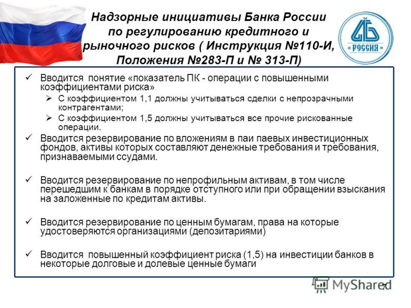 инструкция 110-и банка россии - фото 6