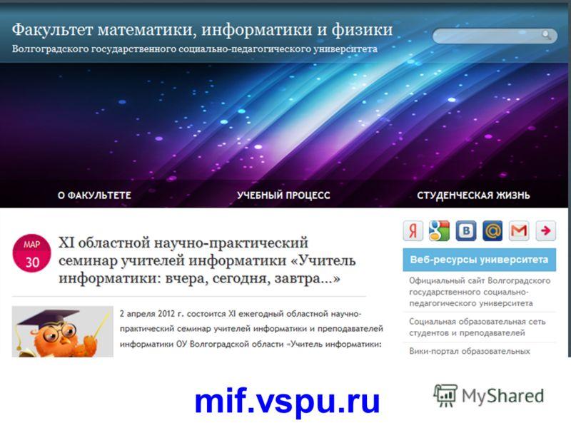 mif.vspu.ru