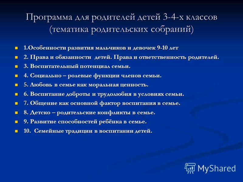 Программа для родителей детей 3-4-х классов (тематика родительских собраний) 1.Особенности развития мальчиков и девочек 9-10 лет 1.Особенности развития мальчиков и девочек 9-10 лет 2. Права и обязанности детей. Права и ответственность родителей. 2. П