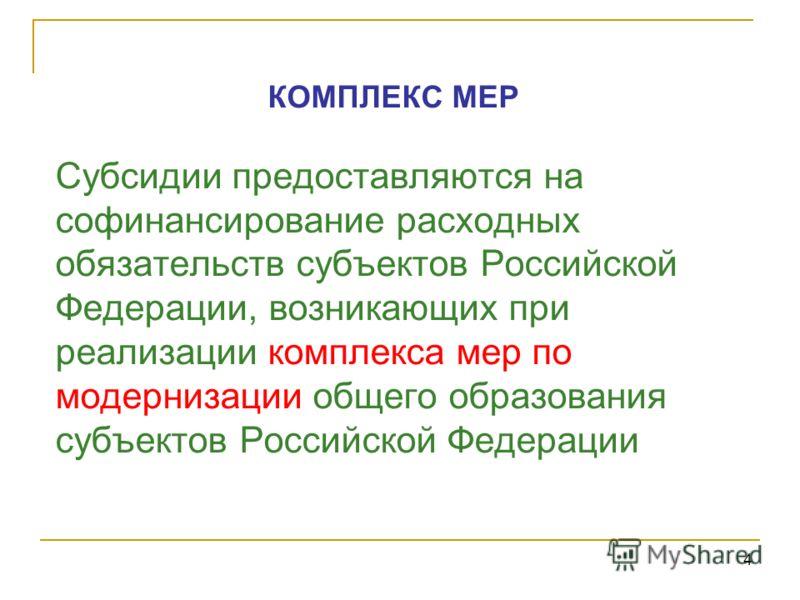 4 Субсидии предоставляются на софинансирование расходных обязательств субъектов Российской Федерации, возникающих при реализации комплекса мер по модернизации общего образования субъектов Российской Федерации КОМПЛЕКС МЕР