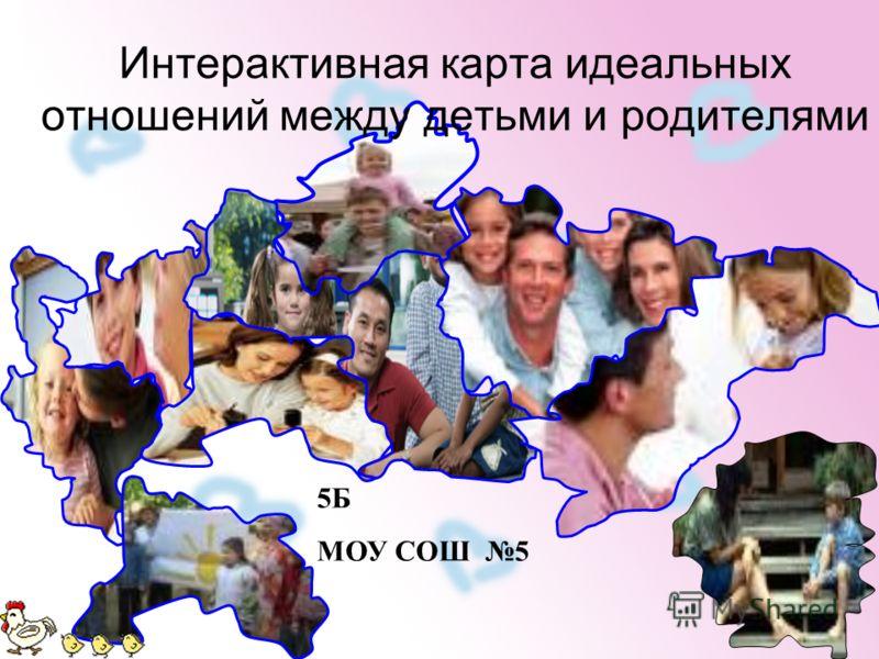 Интерактивная карта идеальных отношений между детьми и родителями 5Б МОУ СОШ 5