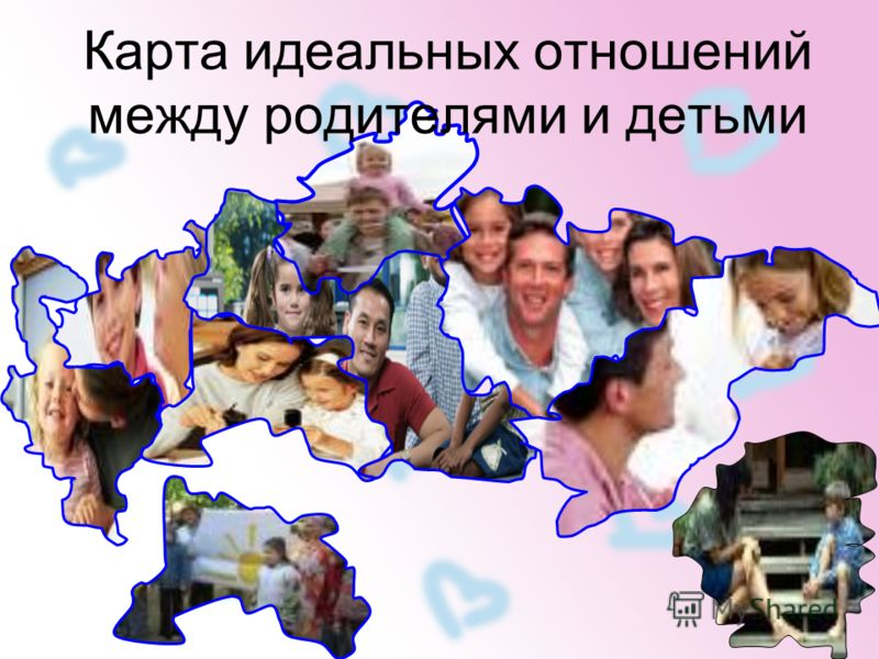 Карта идеальных отношений между родителями и детьми