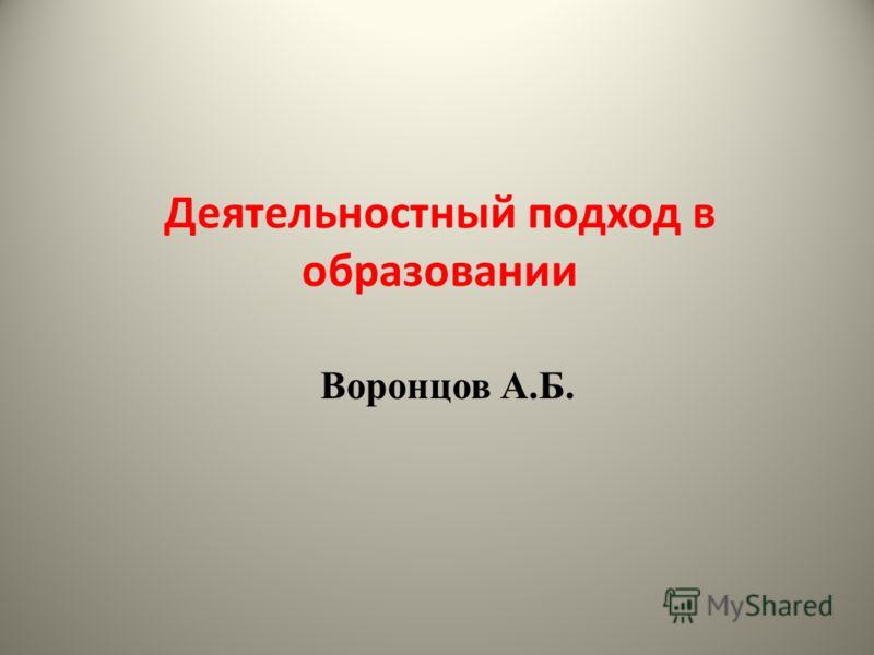 Деятельностный подход в образовании Воронцов А.Б.