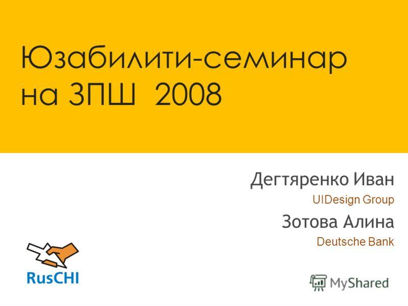 Юзабилити-семинар на ЗПШ 2008 Дегтяренко Иван UIDesign Group Зотова Алина Deutsche Bank